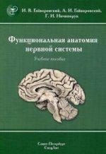 Функциональная анатомия нервной системы: Учебное пособие. 8-е изд., перераб. и доп. Гайворонский И.В., Гайворонский А. И.