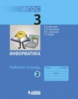 Информатика. Рабочая тетрадь. 3 класс. В 2 частях. Часть 2