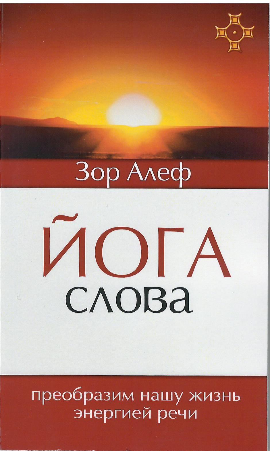Йога Слова. Преобразим нашу жизнь энергией речи. 3-е изд