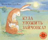 Куда уложить зайчонка? (2-4 года)