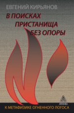 В поисках пристанища без опоры. К метафизике огненного логоса. Кирьянов Е.
