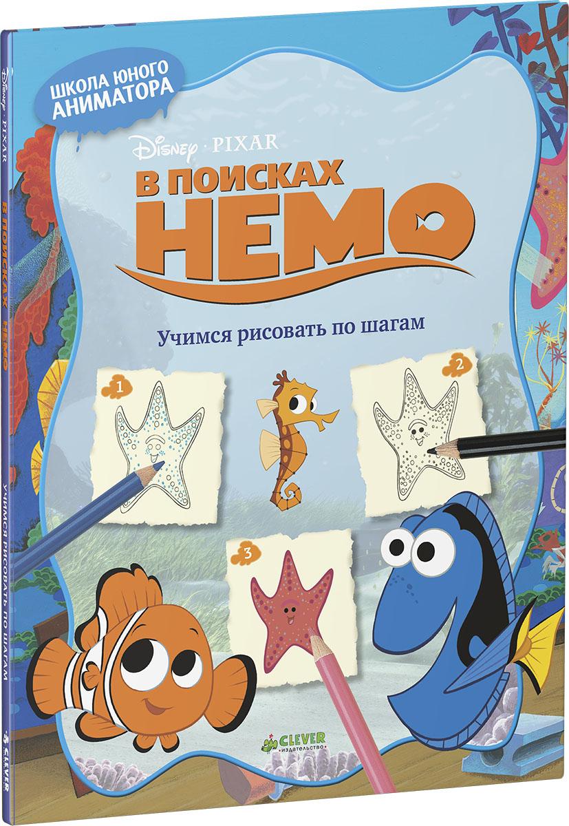 Disney. Учимся рисовать по шагам. В поисках Немо.