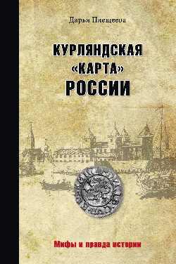 МПИ Курляндская карта России (12+)