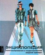 Энциклопедия конструирования и моделирования модной одежды.Т.1