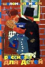 Шолом-Алейхем. Рассказы для детей
