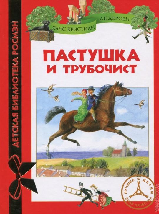 Андерсен Х.-К. Пастушка и трубочист