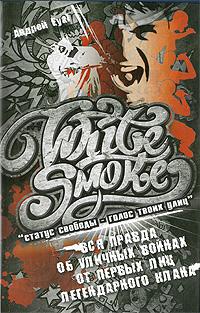 White Smoke: статус свободы - голос твоих улиц. Eyal A.