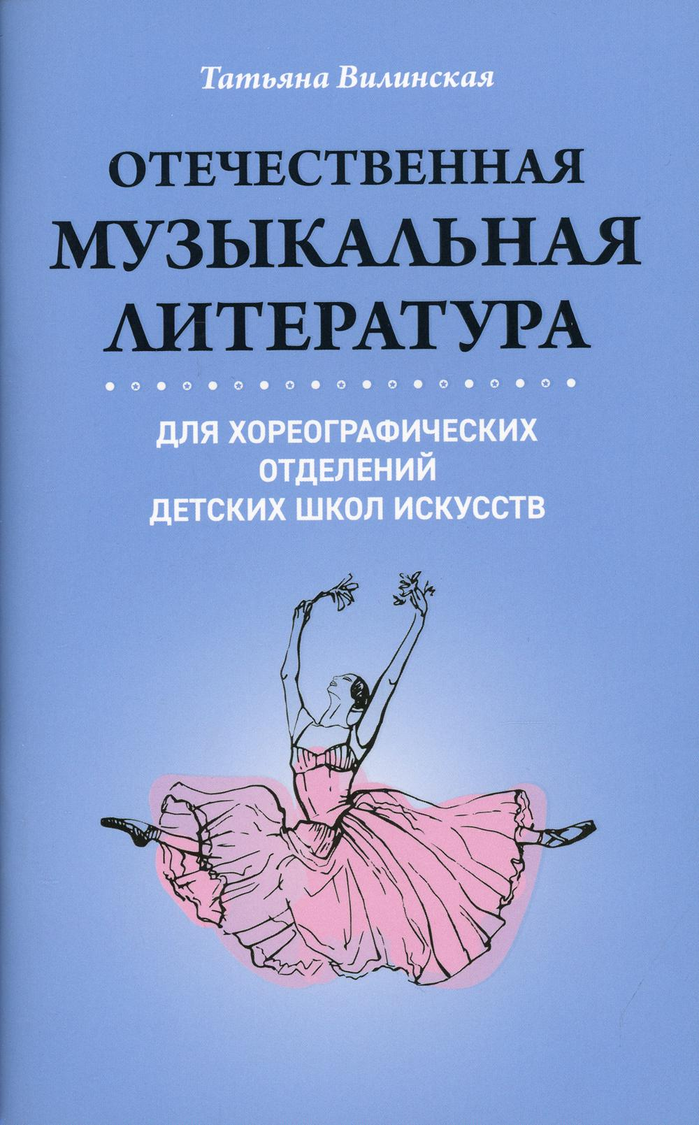 Отечественная музыкальная литература для хореограф.отделений ДШИ