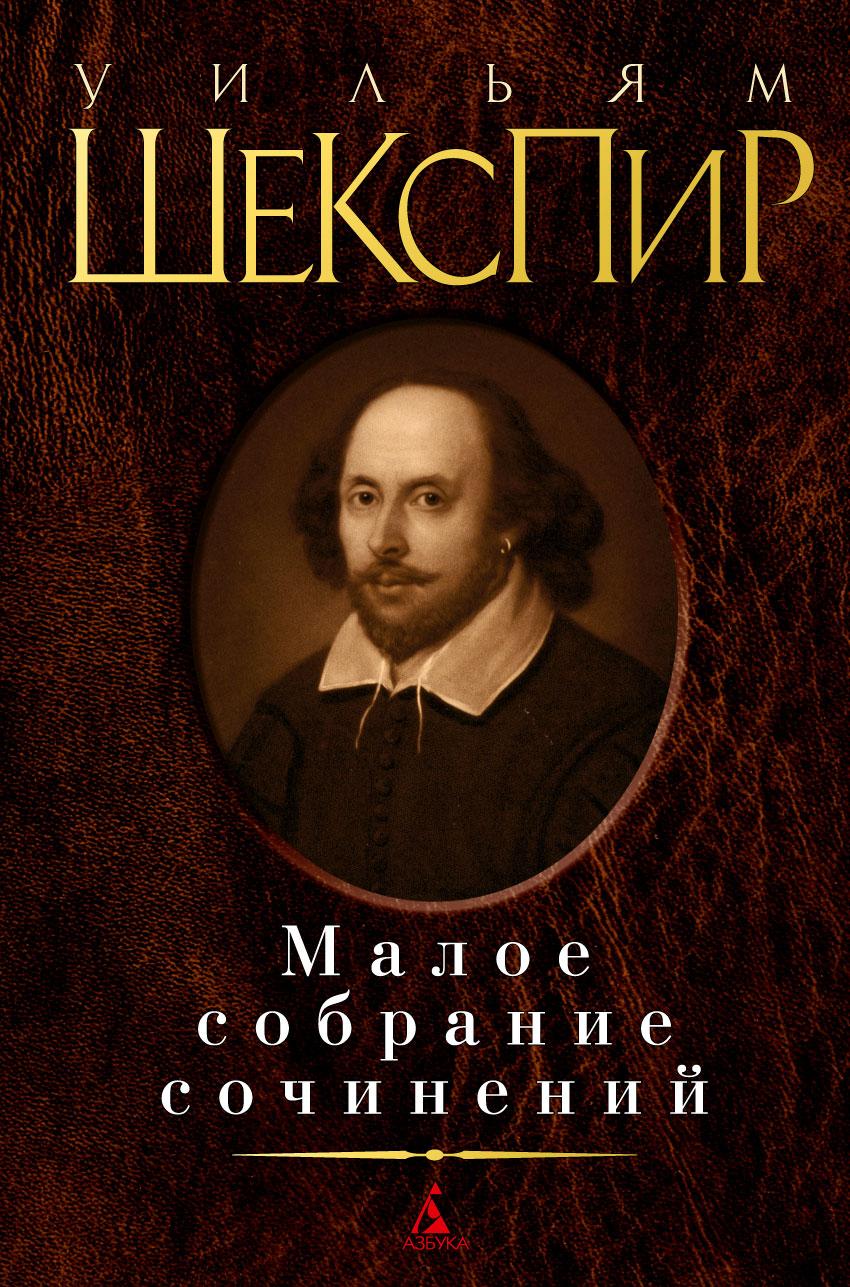 Малое собрание сочинений/Шекспир У.