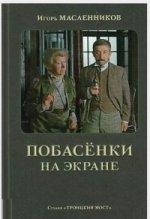 Масленников И. Побасенки на экране.