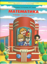 Математика 2кл [Учебник ч1,ч2,ч3 Комплект] ФГОС