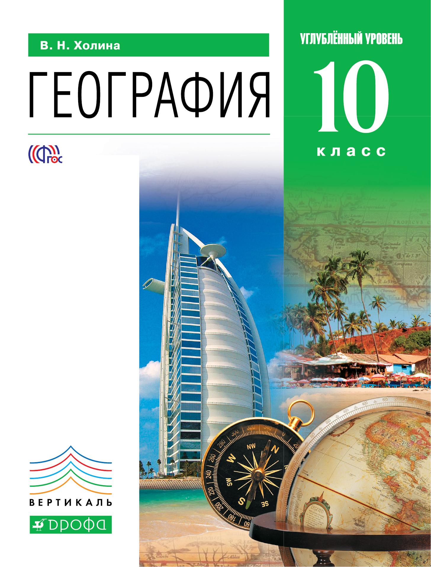 География 10кл [Учебник] углубл. ур. Вертикаль ФП