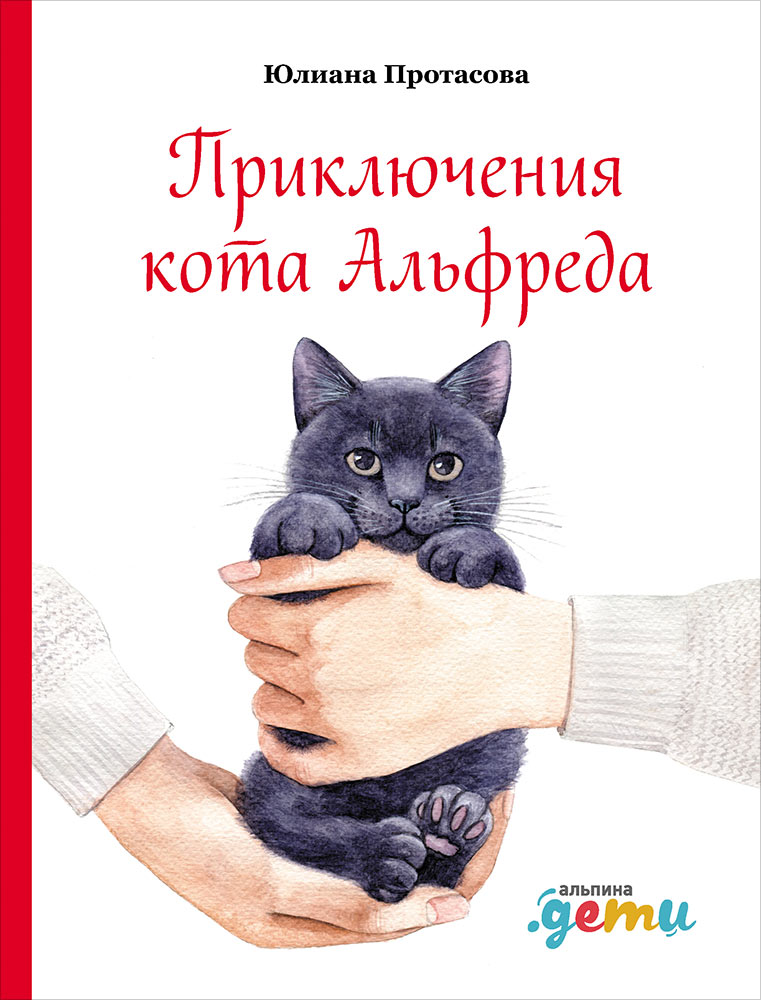 Приключения кота Альфреда (0+)