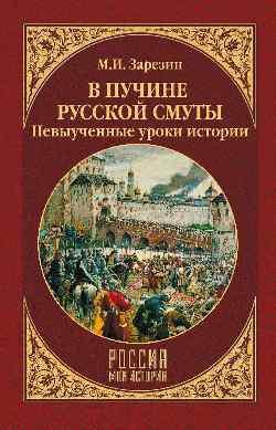 РМИ В пучине Русской Смуты. Невыученные уроки истории
