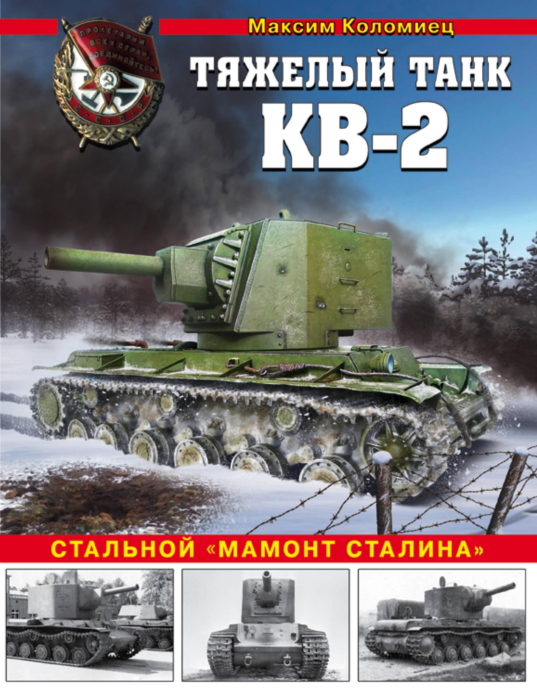 Тяжелый танк КВ-2. Стальной мамонт Сталина