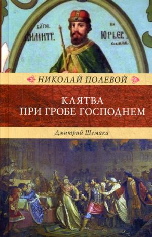 Клятва при Гробе Господнем. Русская быль XV века.