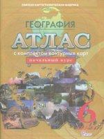 Атлас+к/к 6 кл. География. Начальный курс (Новое поколение) (ФГОС) (ОМСК)/501