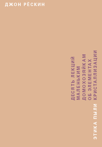 Этика пыли. 2-е изд. Рескин, Джон.