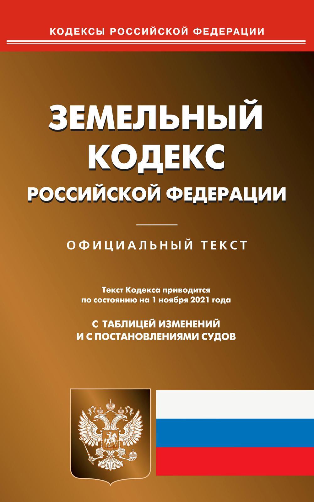 Земельный кодекс РФ (по сост. на 01.11.2021 г.)