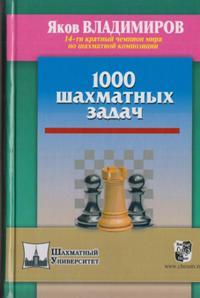 1000 шахматных задач. Владимиров Я.Г.