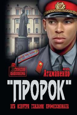 МВ Пророк. КГБ изнутри глазами профессионала (12+)