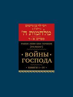 Войны Господа. Книги I–IV