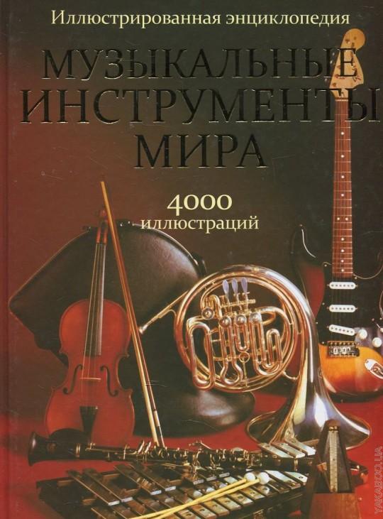 Музыкальные инструменты мира