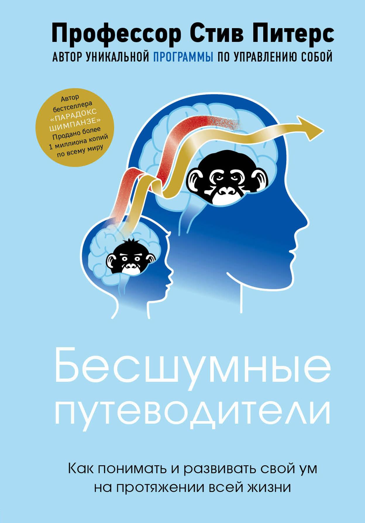Бесшумные путеводители. Как понимать и развивать свой ум на протяжении всей жизни