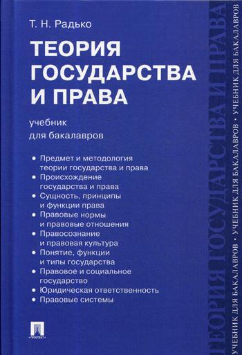 Теория государства и право: Учебник для бакалавров