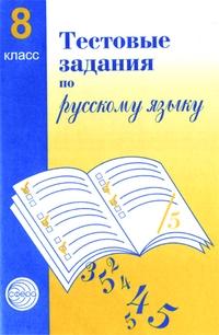 Тестовые задания по рус. языку 8кл