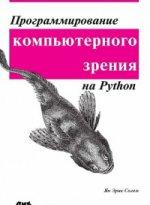 Программирование компьютерного зрения на языке Python