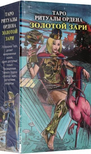 Таро Ритуалы Ордена Золотой зари (Golden Dawn Initisches Tarot)