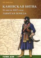 Каневская битва 16 июля 1662 года. Забытая победа