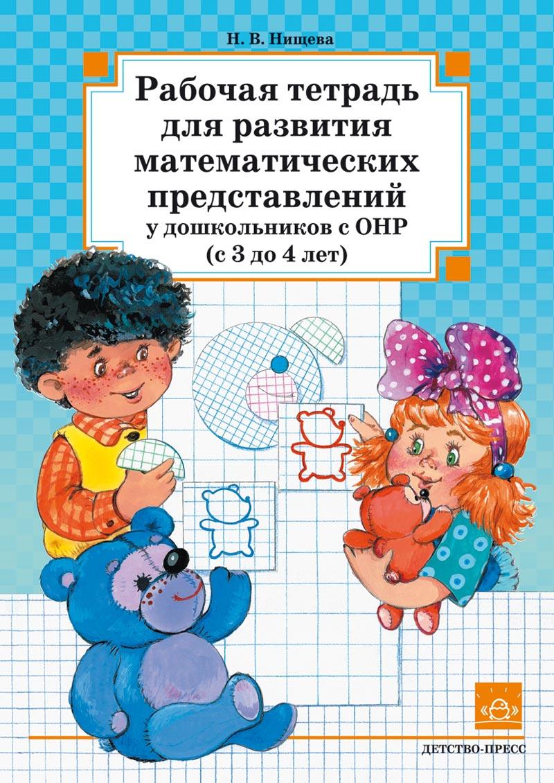 Рабочая тетрадь для развития математических представлений у дошкольников с ОНР (с 3 до 4 лет). ФГОС.