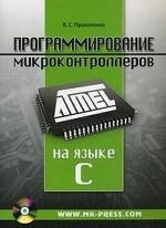Программирование микрок. ATMEL на языке С.+CD