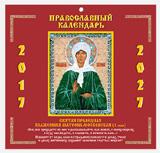 Православный календарь. Святая Праведная Блаженная Матрона Московская. 2017-2027