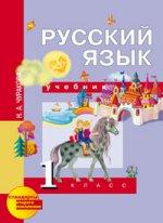 Русский язык 1кл [Учебник](ФГОС)