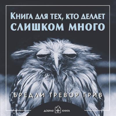 Книга для тех, кто делает слишком много (мяг)