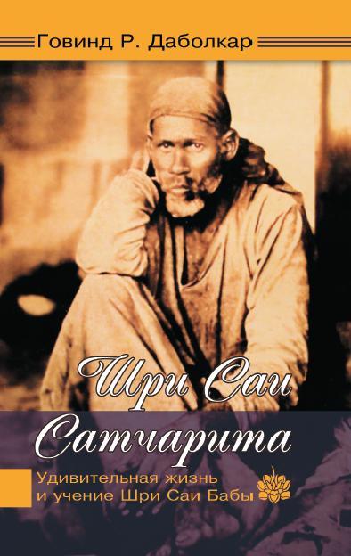 Шри Саи Сатчарита. Удивительная жизнь и учение Шри Саи Бабы