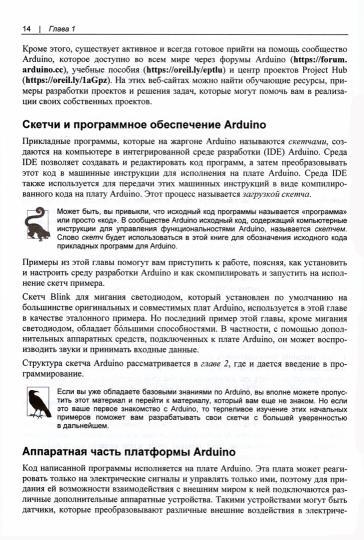 Arduino. Большая книга рецептов. 3-е изд