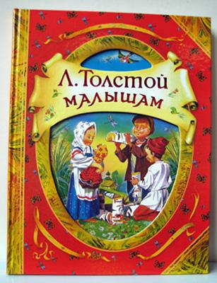 Толстой Л.Н. Малышам (В гостях у сказки)