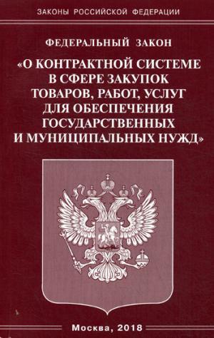 Федеральный закон О контрактной системе в сфере закупок товаров, работ, услуг для обеспечения государственных и муниципальных нужд