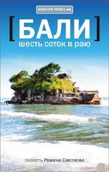 Бали.Шесть соток в раю