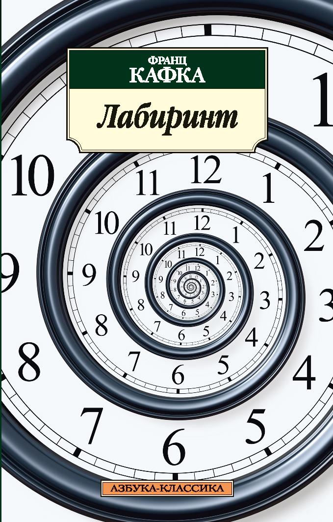 Лабиринт/Кафка Ф.