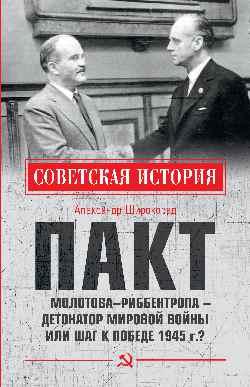 Пакт Молотова — Риббентропа - детонатор мировой войны или шаг к Победе 1945 г.?