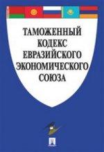 Таможенный кодекс Евразийского экономического союза.-М.:Проспект,2017.