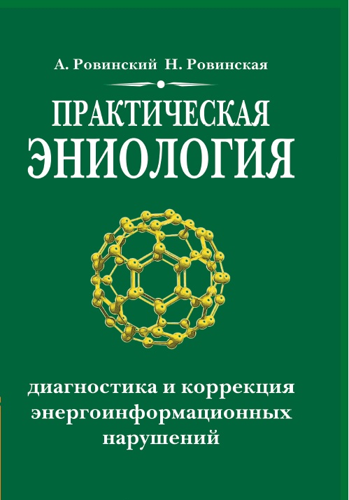 Практическая эниология. 3-е изд. Диагностика и коррекция энергоинформационных нарушений