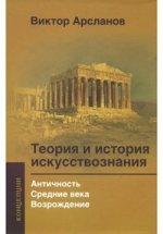 Теория и история искусств.Античность. Средние века