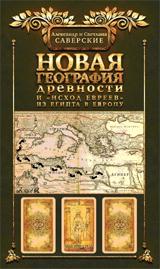 Новая география древности и исход евреев из Египта в Европу. Книга II