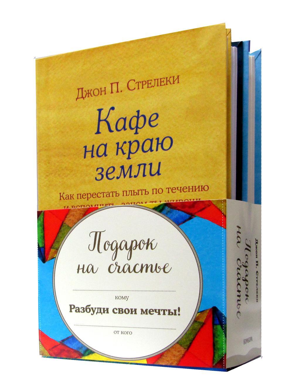 Подарок на счастье от Джона Стрелеки